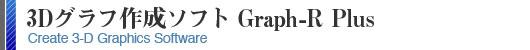 3Dグラフ作成ソフト Graph_R Plus